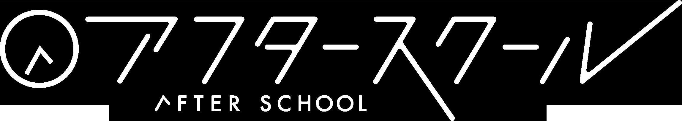 株式会社アフタースクール